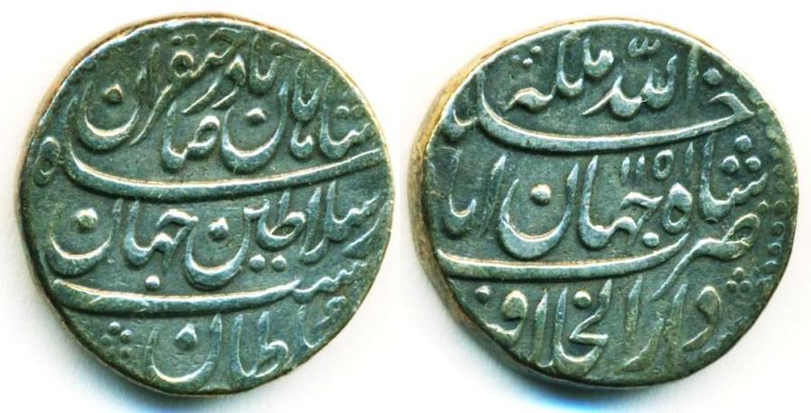 World Coins - PERSIA, AFSHARID: NADIR SHAH, SILVER RUPI, MINT OF Shah Jahan abad ( Old Delhi), AH 1151, RARE Indian Mint, Superb!