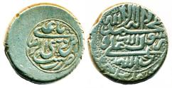 World Coins - PERSIA, AFSHARID: IBRAHIM, SILVER RUPI, MINT OF RASHT, AH 1161