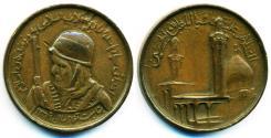 World Coins - IRAN: Persian New Year Nowruz Commemorative Coin, SH 1366 (1987)