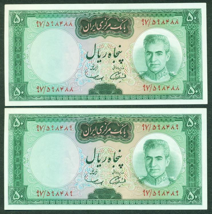 World Coins - IRAN: 2 consecutive 50 Rials Shah Pahlavi Banknote, Kouhrang Dam, SH 1348 (1969), UNC. Pair! Printed by British Harrison & Sons