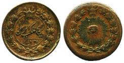 World Coins - Iran, Qajar: Nasir al-din shah, Copper 25 Dinar 1294, SUNFACE! ON SALE!