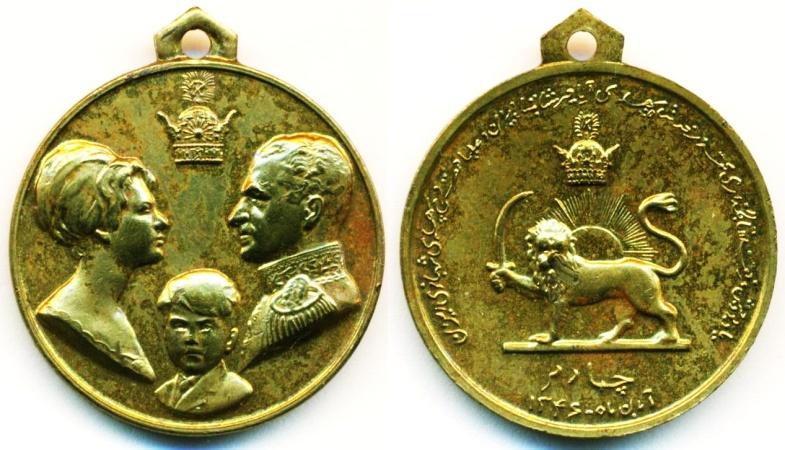World Coins - Iran, Persia: Pahlavi Royal family Coronation Medal 1346 (1967)