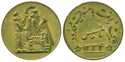 World Coins - IRAN: Pahlavi era Transit Token, Struck C. 1950s, Darius the Great from Persepolis, RARE!