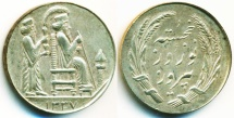 World Coins - IRAN: PAHLAVI NOWRUZ NEW YEAR SILVER COMMEMORATIVE COIN, SH 1337 1958, DARIUS THE GREAT, SUPERB & RARE!