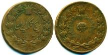 World Coins - PERSIA, QAJAR: NASIR AL-DIN SHAH, COPPER 100 DINAR, AH 1297 (1879), SUNFACE, NICE!