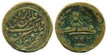 World Coins - PERSIAN CIVIC COPPER: AE Qajar FULUS, MINT OF IRAN, AH 1273 (1856), REEDED EDGE, NICE!