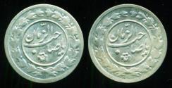 World Coins - IRAN, PAHLAVI: 1950s Silver Token UNC.