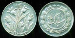 World Coins - IRAN, PAHLAVI: 1956 SILVER WEDDING TOKEN, SH 1335, TULIPS, UNC.