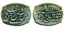 World Coins - ARMENIA, SAFAVID: Sultan Husayn, Rectangular 5 Shahi, Mint of Iravan (Yeravan), AH 1124 (1712), SCARCE!