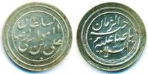 World Coins - IRAN: SILVER COMMEMORATIVE COIN IN THE NAME OF SHIA ISLAM IMAM ALI IBN MUSA AL-REZA, AUNC. RR!