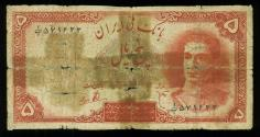 World Coins - IRAN: 1944 Young Shah Pahlavi 5 Rials Paper Money, GRAVE OF DANIEL, Pick 39