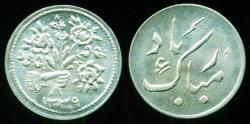 World Coins - IRAN, PAHLAVI: 1960 SILVER WEDDING TOKEN, SH 1339, FLOWER, B.UNC.!