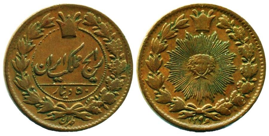 World Coins - IRAN, QAJAR: NASIR AL-DIN SHAH, COPPER 50 DINAR, AH 1296 (1878), SUNFACE, Nice!