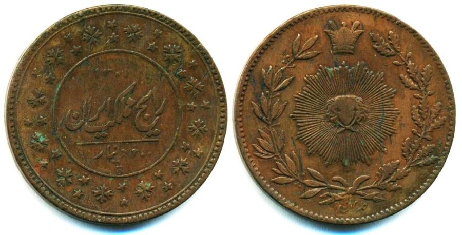 World Coins - Iran, Persia, Qajar: Nasir al-din shah, large Copper 200 Dinar, AH 1301 (1883), Sunface, RR!