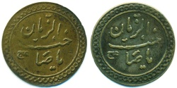World Coins - IRAN, PAHLAVI: COPPER RELIGIOUS TOKEN, IMAM MAHDI, RARE!
