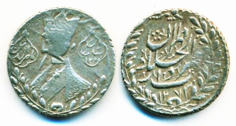 World Coins - PERSIA, QAJAR: NASIR AL-DIN SHAH, SILVER 1/2 QIRAN, AH 1273, PORTRAIT TYPE, REEDED EDGE, RRR!