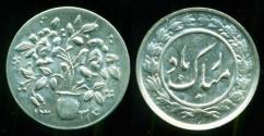 World Coins - IRAN, PAHLAVI: 1957 SILVER WEDDING TOKEN, SH 1336, VASE, UNC.