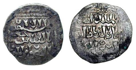 World Coins - KINGDOM OF JERUSALEM.  Anonymous 1253-1260 AD.  Imitation of Arabic Dirhem of Damascus.   Christian profession of Faith in Arabic script.   Bates type v.  Met.234.   Scarce.