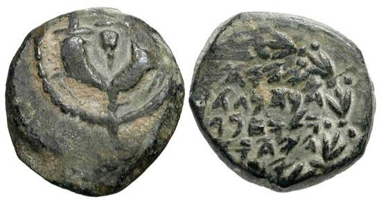 Ancient Coins - JUDAEA, Hasmoneans.  Judah Aristobulus I, 104-103 BC.  Æ Prutah.   Inscription in wreath / Pomegranete and cornucopiae.  H.465   AJC.Ja3.  VF+, dark olive brown patina.  Scarce.