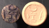 Ancient Coins - An Iron Age Bronze Seal Depicting an Altar with Crescent, ca. 8th-7th century BCE