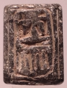 Ancient Coins - Pseudo-Egyptian Bi-Faceted Steatite Seal, 13th century BCE