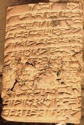 Ancient Coins - Cuneiform Clay Tablet, ca. 2033 BCE