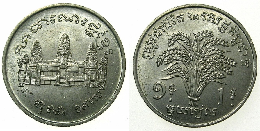 World Coins - CAMBODIA.Khmer Republic 1970-1975.1 Reil 1970  F.A.O issue.