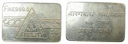World Coins - INDIA.MUMBAI.5 Tolas.N.D.issued by Narrondas Manordass, refiners since 1788. Silver fineness 999.0, 50.12g.