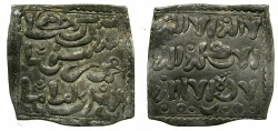 World Coins - CRUSADER.SPAIN.La Reconquista.AR.Dirhem Christain imitation after a dirhem of the Muwahhids of Spain and North Africa.Struck c.13-14thCent.AD