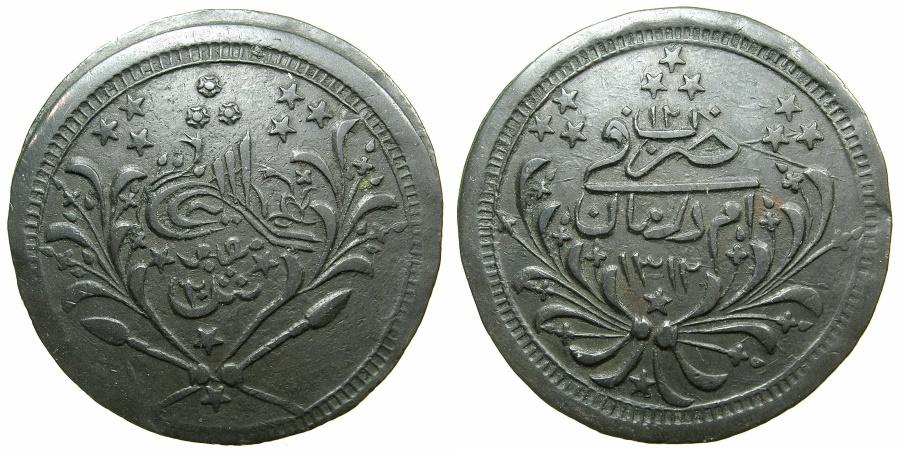 World Coins - SUDAN.Abulllah ibn Mohamed The Kalifa 1301-1316H ( AD 1885-1898) AE.20 Piastres 1312H Year 12 ( =1894). Mint of Omdurman.
