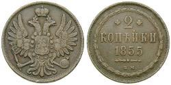 World Coins - RUSSIA, Nicholas I, 1825-1855, 2 Kopeks 1855 Warsaw BM