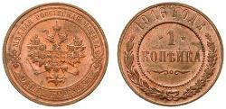 World Coins - RUSSIA, Nicholas II, 1894-1917, Kopek 1916 no mint mark