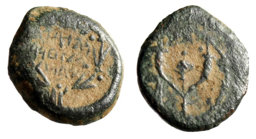 """Ancient Coins - Hasmonean Kingdom of Judea: John Hyrcanus AE Prutah """"Legend & Cornucopiae"""""""