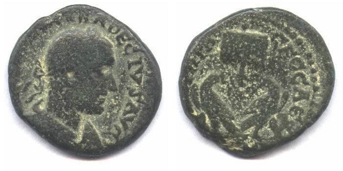 Ancient Coins - Judean,Trajan decius, Caesarea Maritima.