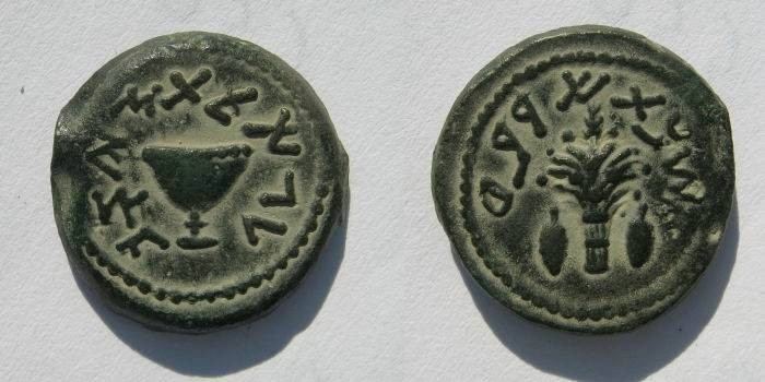 Ancient Coins - Judaea. First Jewish War. Year 4 (69 AD). AE 1/8 Shekel.