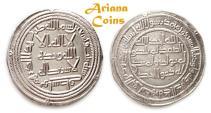 Ancient Coins - Umayyad, temp. Al Walid I, الوليد بن عبد الملك (86-96h) Silver Dirham. Wasit 93h
