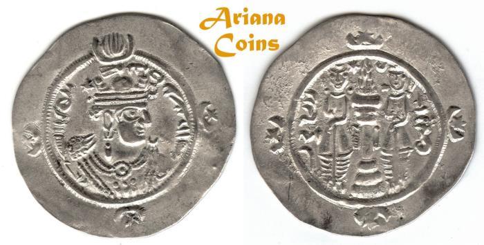 Ancient Coins - SASANIAN KINGS. Ardashir III (اردشیر سوم) AD 628-630. AR Drachm. 7 years Old on the Throne, Y1 Sacrce EF.