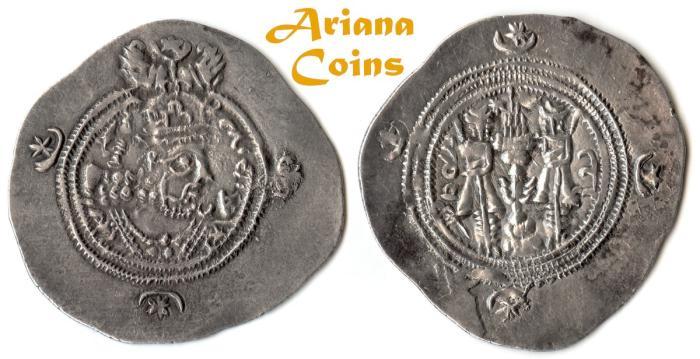 Ancient Coins - SASANIAN KINGS. Yazdgerd (Yazdgard) III. AD 632-651. AR Drachm. Year 17.