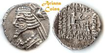 Ancient Coins - Parthian King. Phraates IV. Circa 38-2 BC. AR Drachm. Susa mint.