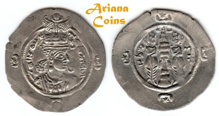 Ancient Coins - SASANIAN KINGS. Ardashir III (اردشیر سوم) AD 628-630. AR Drachm. On the Throne at the age of 7 , Y2 Rare.