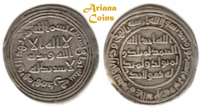 Ancient Coins - Umayyad, temp, Sulayman, سليمان بن عبد الملك (96-99h) Silver Dirham. Hamadan 98h Rare.