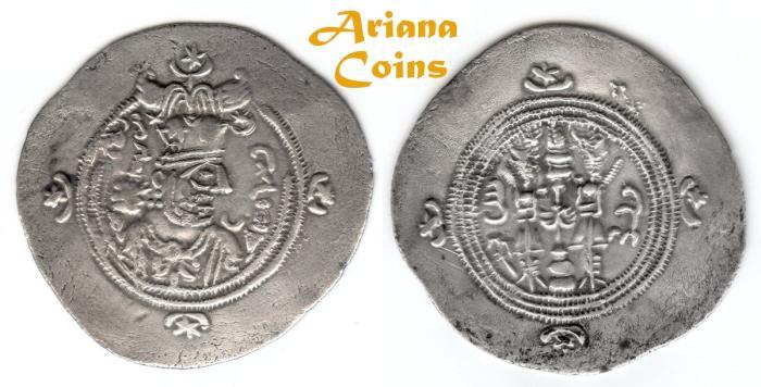 Ancient Coins - SASANIAN KINGS. Yazdgerd (Yazdgard) III. AD 632-651. AR Drachm. Year 11.