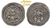 Ancient Coins - Sasanian Kings. Hormizd IV. AD 579-590. AR Drachm
