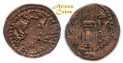 Ancient Coins - Hunnic Tribes, Nezak Huns in Kabul. Anonymous. Circa 720 AD. Æ Drachm. Very Rare.