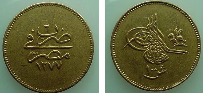 Ancient Coins - 918AVSLM) OTTOMAN EGYPT, SULTAN ABDUL AZIZ, 1277-1293 AH / 1861-1876 AD, 100 KURUSH GOLD 8.544 GRAMS, ACCESSION YEAR 1277 AH, REIGNAL YEAR 6 KRAUSE # 263 IN XF CONDITION.