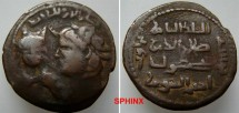 "World Coins - 925FF1) ISLAMIC DYNASTIES. Artuqids of Mardin. Husam al-Din Yuluq Arslan. AH 580-597 (1184-1201 AD). Æ Dirhem (31.5 mm, 14.42 grms). ""Husam al-Din Malik Diyarbakr"" above, VF"