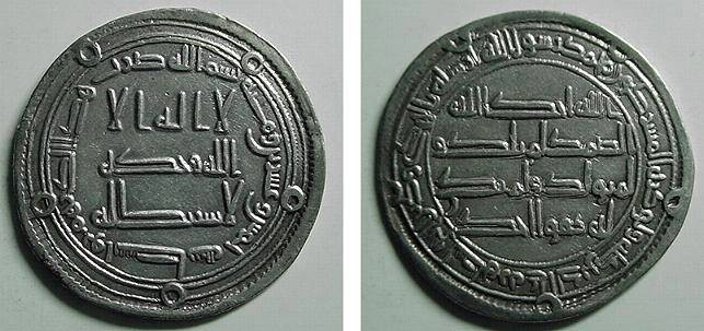 Ancient Coins - 106WST) UMAYYAD, HISHAM, 105-125 AH/ 724-743 AD, AR DIRHAM WASIT 125 AH ALBUM # 137 LAVOIX # 528, IN VF.