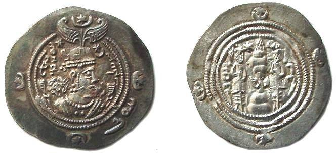 Ancient Coins - THE SASANIAN EMPIRE, KHUSRU II, 590-627 AD; AR DRACHM JAY YEAR 13