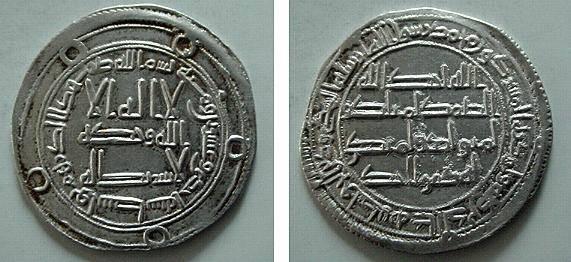 Ancient Coins - 82WST) UMAYYAD, HISHAM, 105-125 AH/ 724-743 AD, AR DIRHAM WASIT 121 AH VF