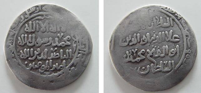 Ancient Coins - KHAWARAZM SHAHS AR DIRHAM  NICE TONE & TEXTURE